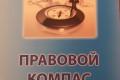 Правовой компас 2016 г.